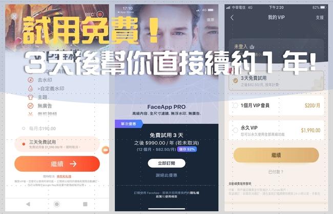 免費試用藏「自動續約」 陷阱 中市府點名這幾款App! | 華視新聞