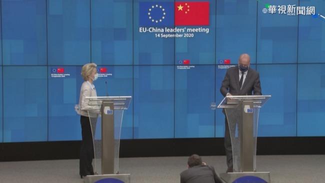 歐中視訊高峰會 聚焦貿易.人權問題   華視新聞