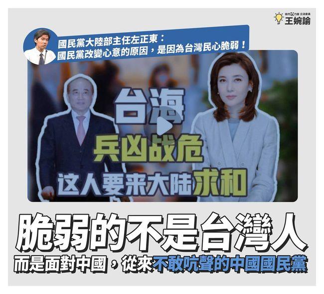 國民黨稱「台灣民心脆弱」 王婉諭氣炸:國民黨才脆弱 | 華視新聞