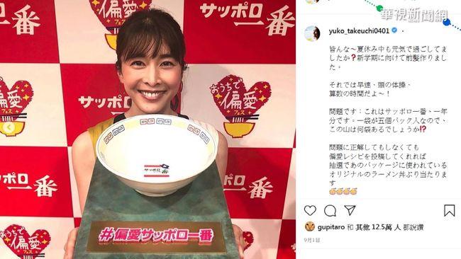 日本「笑顏女王」竹內結子逝 享年40歲   華視新聞