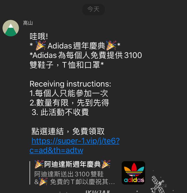網瘋傳「愛迪達週年慶送3100雙鞋」...是詐騙別亂點! | 華視新聞