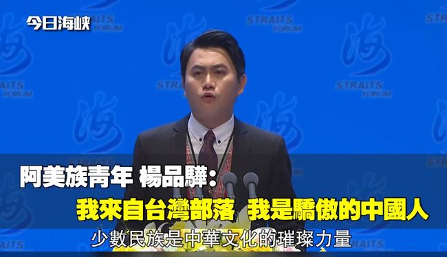 阿美族青年海峽論壇高喊「我是中國人」 原民會回應了 | 華視新聞