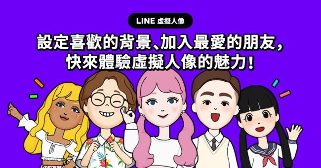 LINE推「虛擬人像」 5步驟專屬Q版上線 | 華視新聞