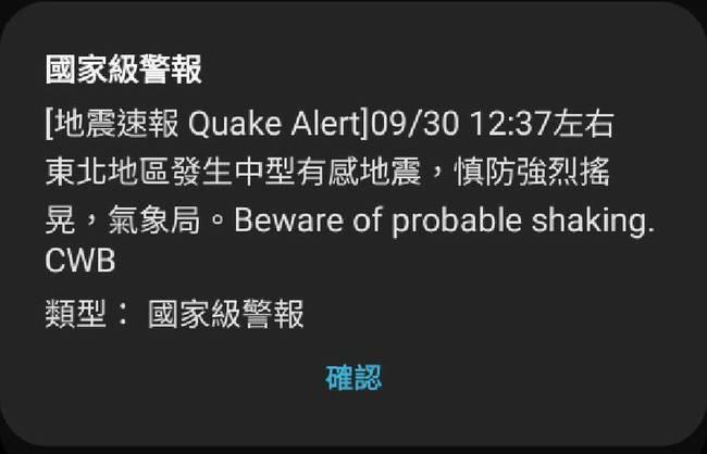 快訊》12:37宜蘭外海規模5.9地震 北部搖晃有感 | 華視新聞