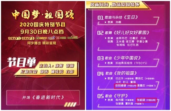 卡司公布! 歐陽娜娜、張韶涵確定登中國慶晚會...   華視新聞
