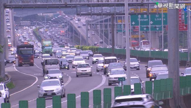 北返車潮湧現! 連假第3日壅塞路段一次看   華視新聞