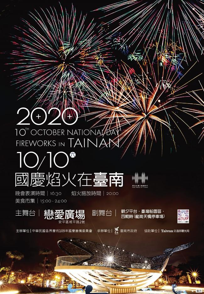 國慶焰火在台南漁光島! 表演陣容曝光   華視新聞