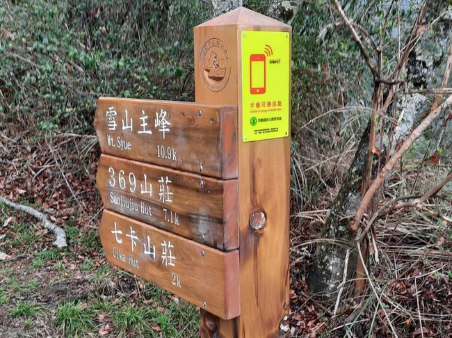 山區哪裡有訊號?雪霸步道設68處可通訊牌示 | 華視新聞