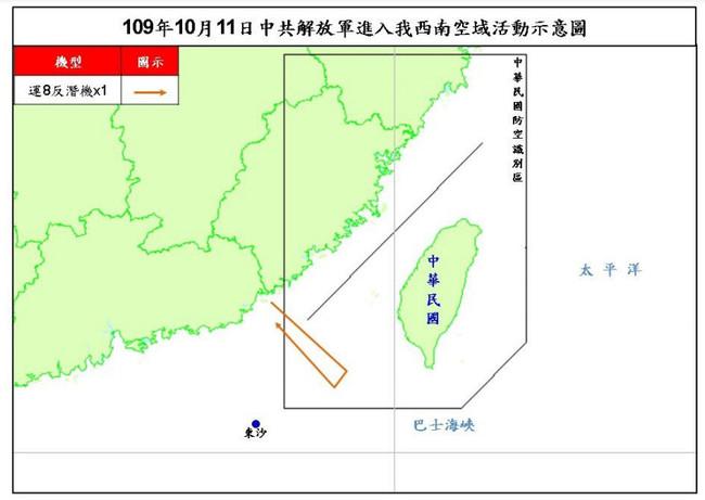 共機又來!11日派運8進入台灣西南空域 | 華視新聞