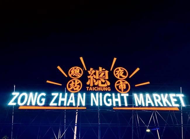 總站夜市違規遭停業 營運團隊凌晨道歉:做錯會面對 | 華視新聞