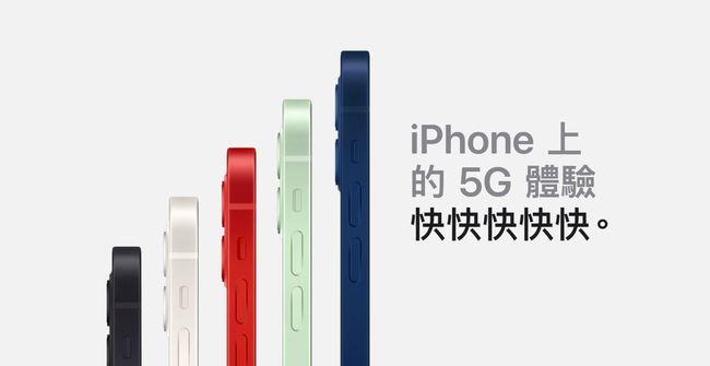 難以置信的工程創舉?蘋果:有一種5G叫iPhone上的5G   華視新聞