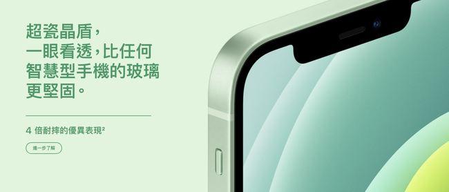 手滑小心!iPhone 12螢幕維修價格 比前代貴3成 | 華視新聞
