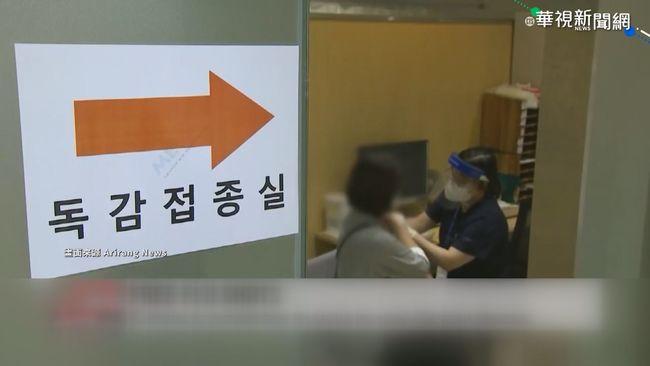 流感疫苗竟奪命? 南韓多人接種喪命 | 華視新聞