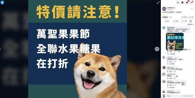 文案創意爆發!全聯小編變「總柴」 網喊:請支援加薪 | 華視新聞