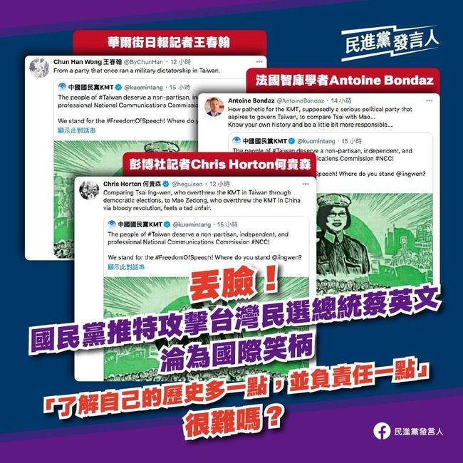 國民黨「P圖嘲蔡英文像毛澤東」 綠營:丟臉全世界 | 華視新聞