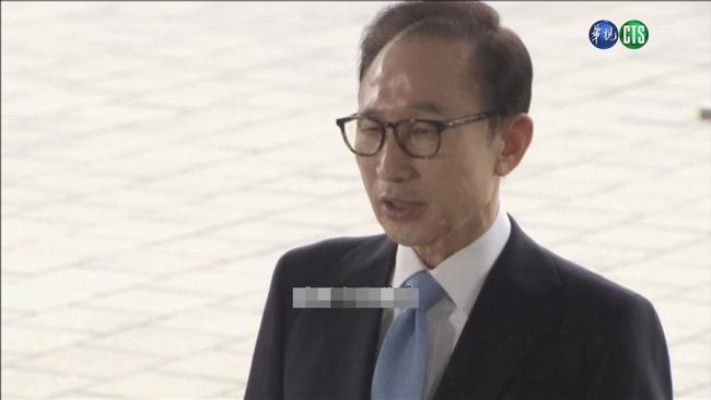 南韓前總統李明博涉貪案 終審罰3.3億、判囚17年   華視新聞