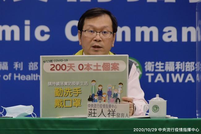 台灣「200天本土0確診」!莊人祥:感謝全國民眾 | 華視新聞