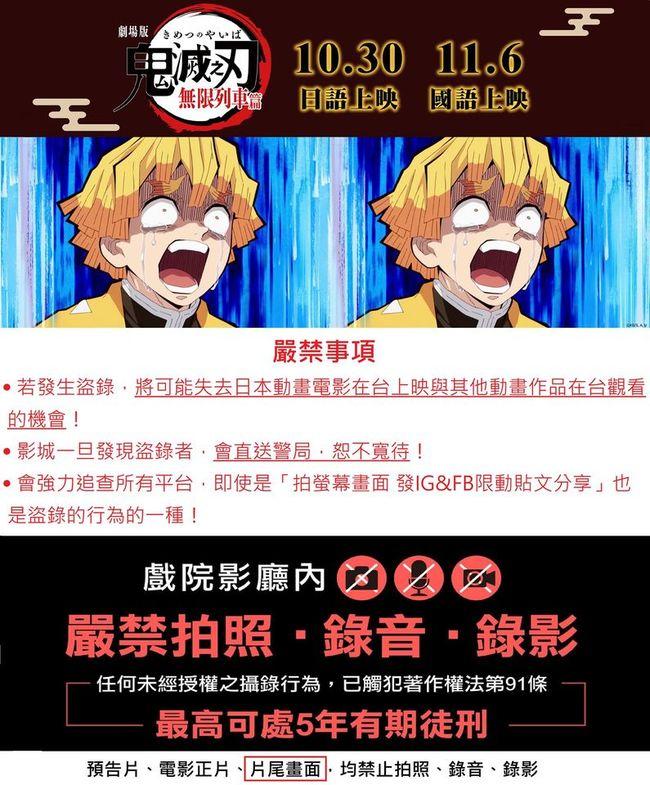《鬼滅劇場版》若被盜錄 木棉花:將失去在台灣觀賞日本動畫機會 | 華視新聞