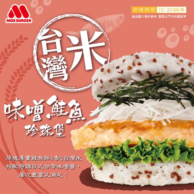 激省感恩回饋券來了!摩斯「味噌鮭魚珍珠堡」登場 | 華視新聞