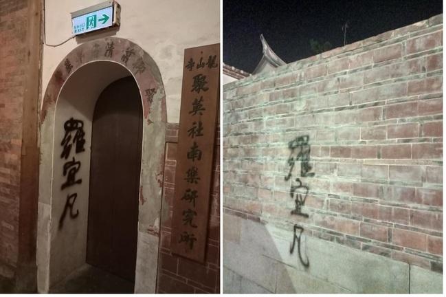 鹿港龍山寺遭人噴「這三字」男子還嗆:不怕神明 | 華視新聞