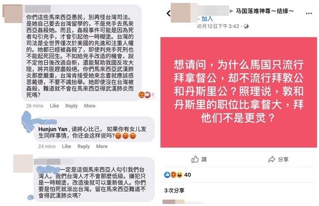 他留言貶遇害女大生 粉專對比發文質疑:帶風向讓馬國仇台 | 華視新聞