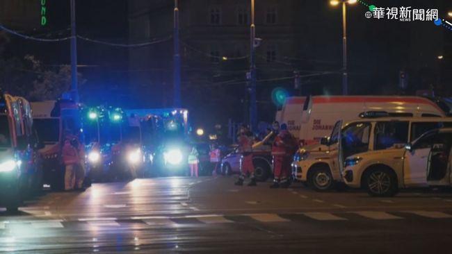維也納恐攻至少15死傷 多名槍手在逃 | 華視新聞