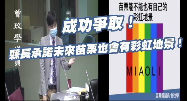 曾批「同志觀光搞成愛滋島」 徐耀昌要設苗栗彩虹地景 | 華視新聞