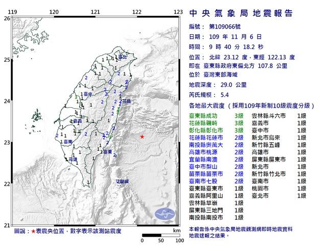 東部海域9:40規模5.4有感地震 全台有感 | 華視新聞