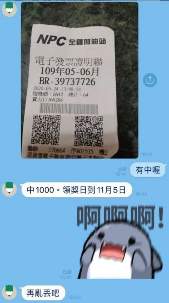 發票中千元沒兌獎 引出網友悲慘經歷 | 華視新聞
