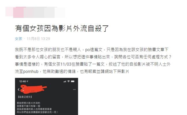 女自拍影片外流輕生 這些惡質網友還敲碗求車... | 華視新聞