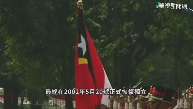 亞洲最年輕國家 東帝汶天然資源豐富   華視新聞