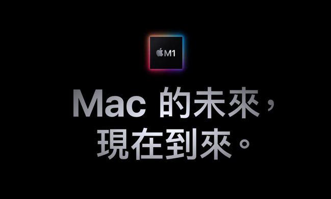 效能超狂提升!首款ARM架構M1晶片MacBook登場 | 華視新聞