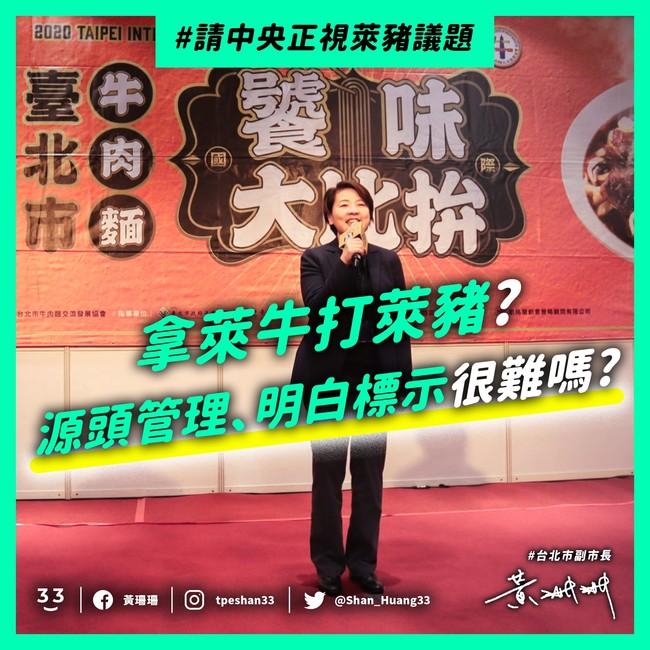 政院爆「北市牛肉麵節冠軍用萊牛」 黃珊珊火大開嗆 | 華視新聞