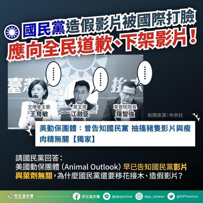 民進黨嗆國民黨:被動物展望打臉「還要狡辯嗎?」 | 華視新聞