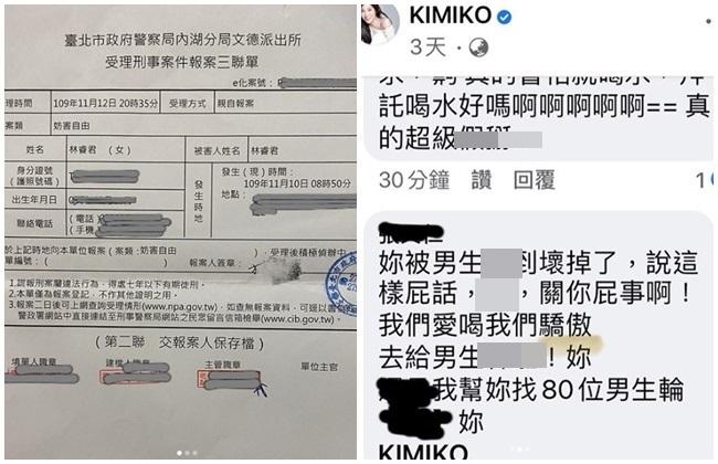 KIMIKO「混珍洗珠」風波延燒 網出惡言...夫怒提告 | 華視新聞