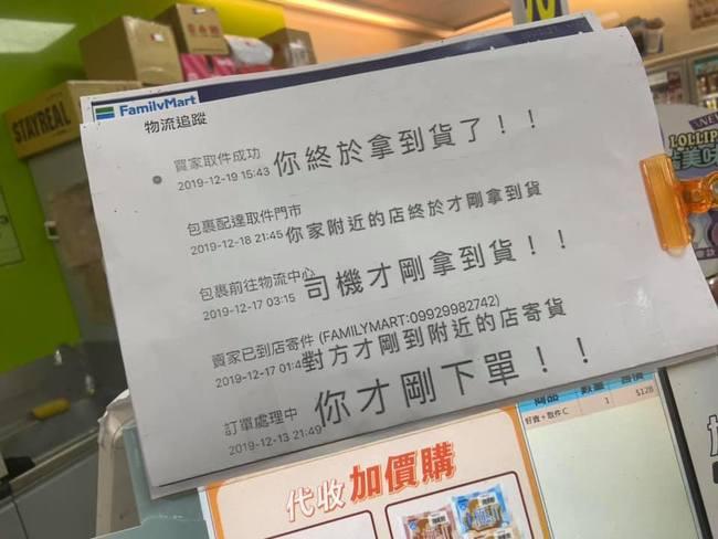雙11包裹到了沒?客人狂問 店員崩潰出招了 | 華視新聞