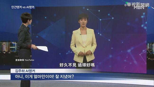 語調激似真人! 南韓首位AI主播上工   華視新聞