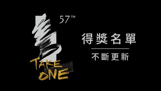 【不斷更新】金馬57完整得獎名單  《消失的情人節》陳玉勳再添最佳導演 | 華視新聞