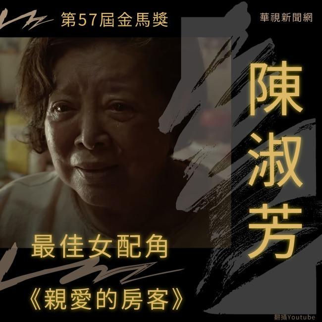 【金馬57】《親愛的房客》陳淑芳拿下最佳女配角! | 華視新聞