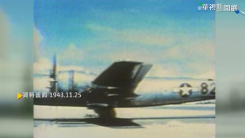 【歷史上的今天】二戰美軍空襲台灣 新竹機場遭轟炸
