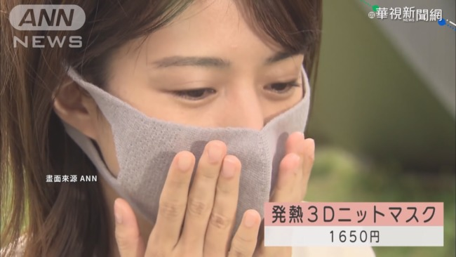搶耶誕節商機! 日本業者推冬季口罩 | 華視新聞