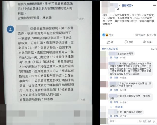簡訊通知違法?是詐騙! 警:會用書面通知到警局說明 | 華視新聞