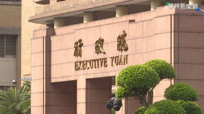 行政院提名中選會委員人選案  已函請立法院審議   華視新聞