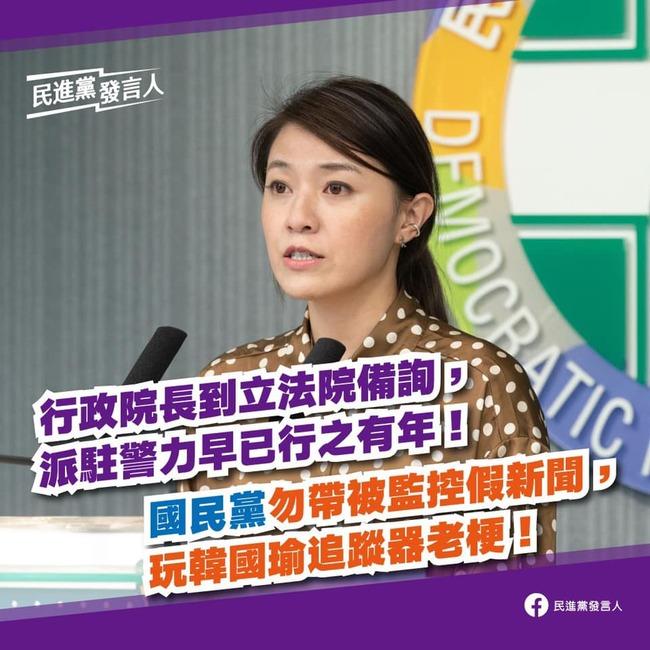 藍控黨團大會遭政院監控 民進黨批:又在玩老哏   華視新聞