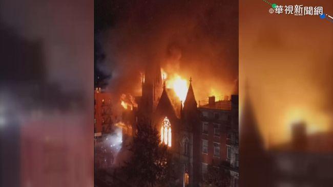 紐約空屋火警延燒 百年教堂遭波及 | 華視新聞