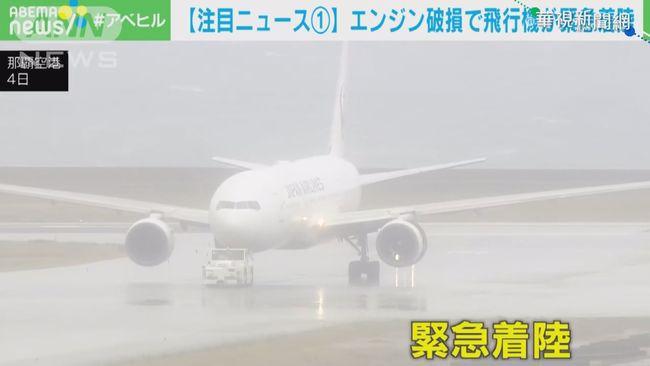 空中驚魂!日航客機引擎破損折返迫降 | 華視新聞