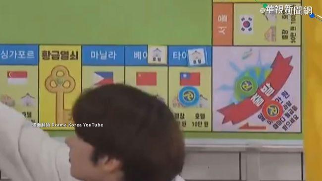 將台灣納入國家 韓綜藝節目遭中抵制 | 華視新聞