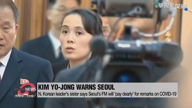南韓外長質疑北韓0確診 金與正嗆聲 | 華視新聞