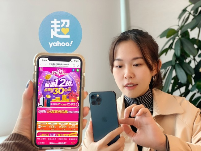 iPhone 12 Pro不用5千!5家電商雙12「必敗商品」全攻略   華視新聞