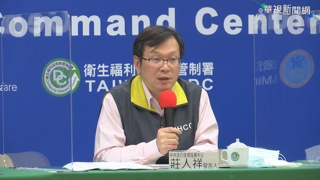 快訊》增1例境外移入 指揮中心下午2點說明   華視新聞